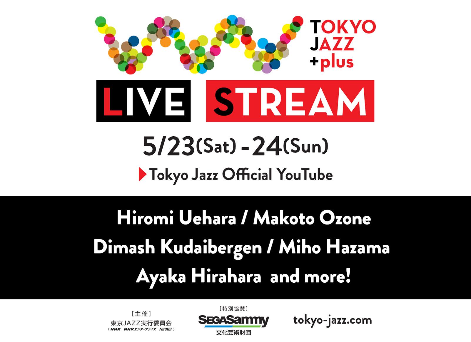 ジャズ youtube 東京