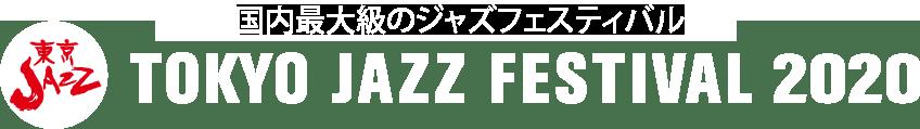 TOKYO JAZZ FESTIVAL 2020