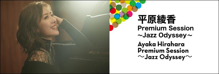 Ayaka Hirahara  Premium Session  ~Jazz Odyssey~
